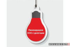 Ликвидация ооо Москва