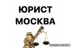 Юрист Москва Москва