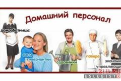 Бесплатный подбор домашнего персонала для вас Москва