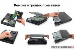Ремонт игровых консолей, джойстиков, PS4, Xbox One Москва