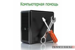 Ремонт, диагностика и настройка игровых приставок Москва