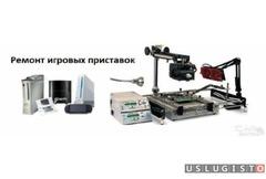 Ремонт игровых приставок Sony PlayStation, Xbox Москва