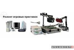 Ремонт игровых приставок в Митино Москва