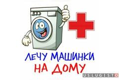 Частный мастер ремонт стиральных машин Москва