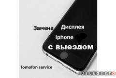Замена стекла дисплея ремонт iPhone 6s+ 6s66+ 5s5c Москва
